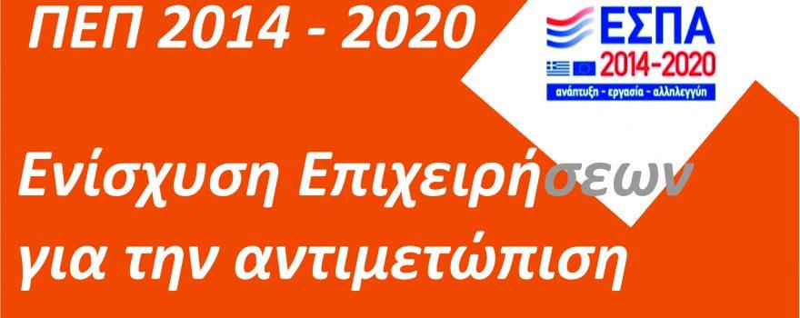 «Ενίσχυση επιχειρήσεων για την αντιμετώπιση των συνεπειών της πανδημίας COVID-19 στην Ανατολική Μακεδονία και Θράκη»