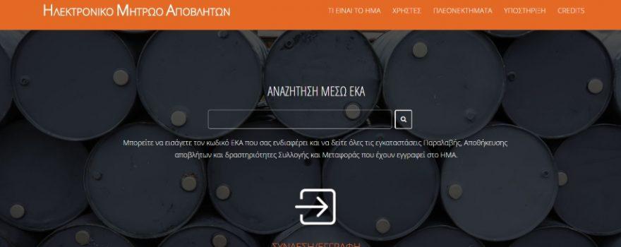 Ξεκίνησαν οι Δηλώσεις για το Ηλεκτρονικό Μητρώο Αποβλήτων