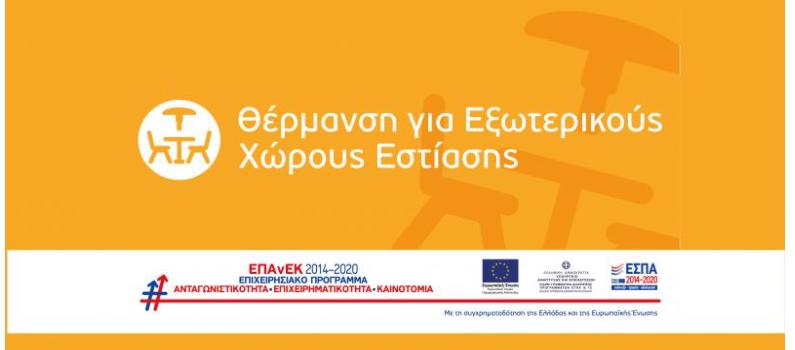 Παράταση έως τις 31 Δεκεμβρίου 2021 στη Δράση «Επιχορήγηση Επιχειρήσεων Εστίασης για την Προμήθεια Θερμαντικών Σωμάτων Εξωτερικού Χώρου»