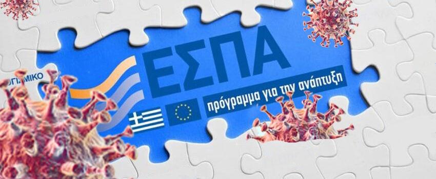Παράταση Ημερομηνίας Λήξης Υποβολής Προτάσεων στο Πρόγραμμα «Ενίσχυση Επιχειρήσεων για την Αντιμετώπιση των Συνεπειών της Πανδημίας COVID-19 στην Αν. Μακεδονία και Θράκη».
