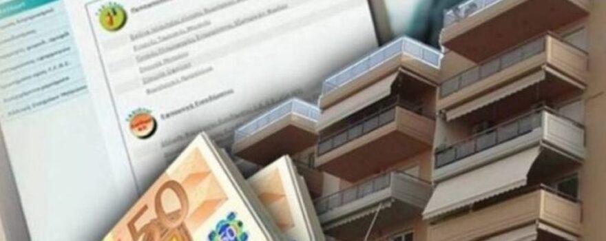 Παράταση της «Hλεκτρονικής Tαυτότητας Kτιρίου» Αποφασίζουν τα Συναρμόδια Υπουργεία